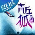 青丘狐传说