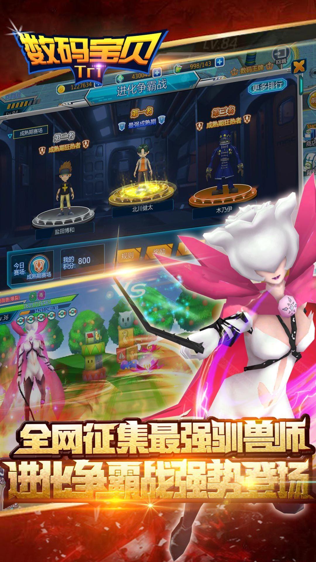 数码宝贝tri官方网站正式版游戏图3: