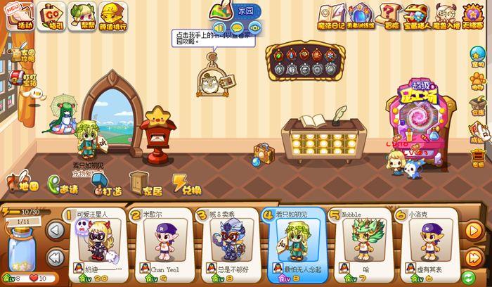 4399洛克王国游戏官网手机版图1: