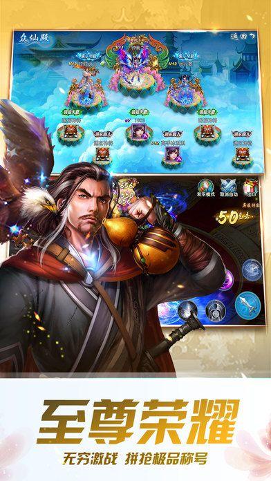 青云仙剑录官方网站下载游戏图1:
