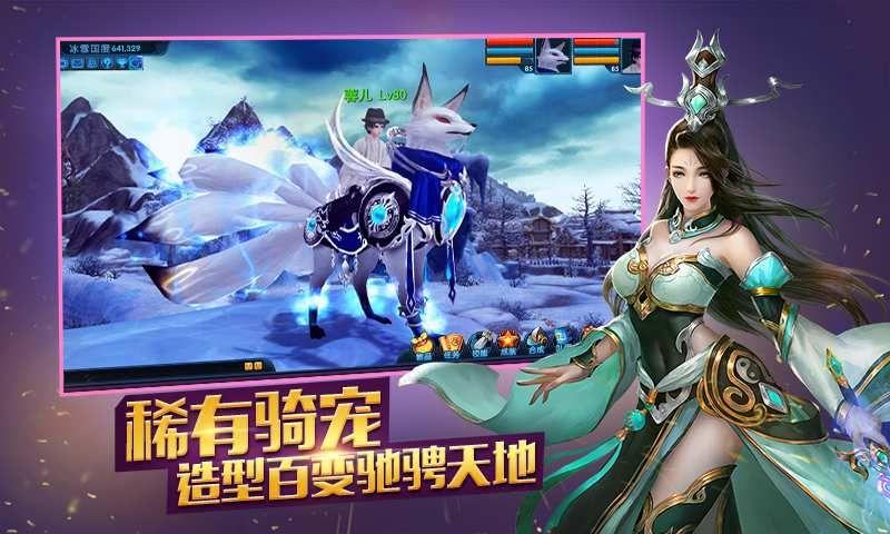 龙傲天下官方网站安卓版图2: