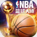 美职篮篮球大师官网版