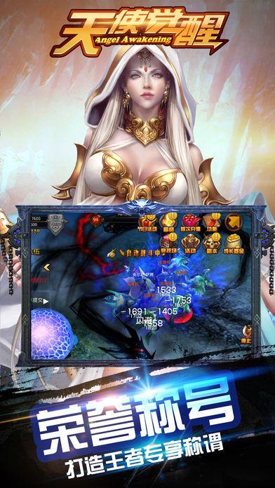 天使觉醒官网正版最新游戏下载图1: