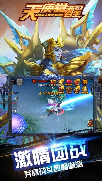 天使觉醒官网正版最新游戏下载图5: