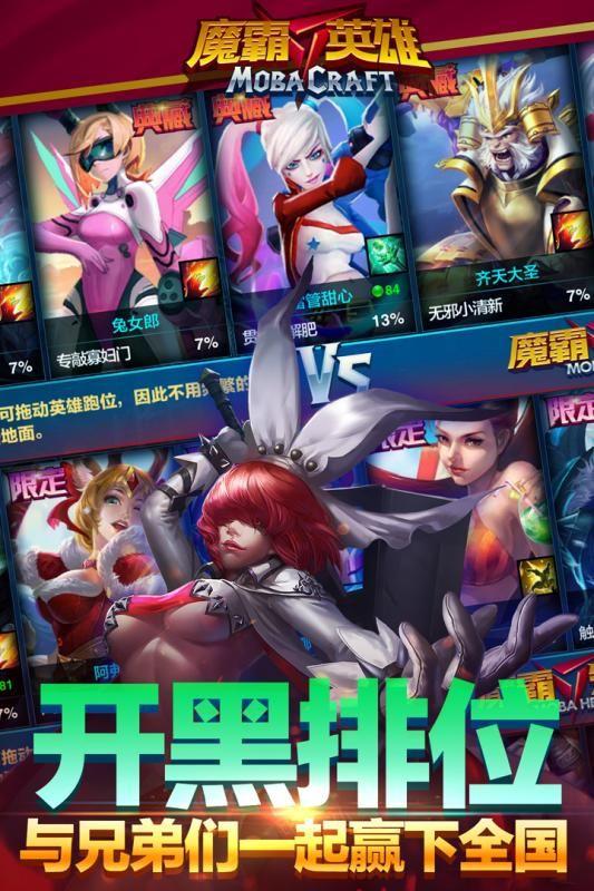 魔霸英雄下载官网最新版图2: