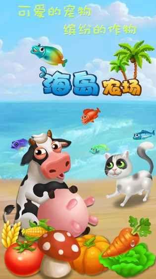 海岛农场2015安卓版官网图3: