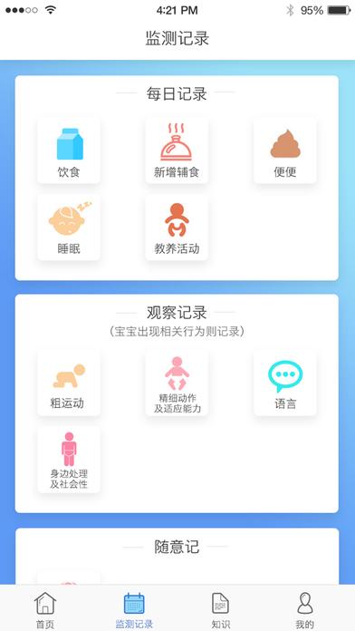 U养育儿师软件app下载安装手机版图1: