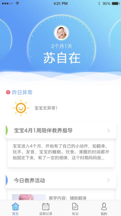 U养育儿师软件app下载安装手机版图4: