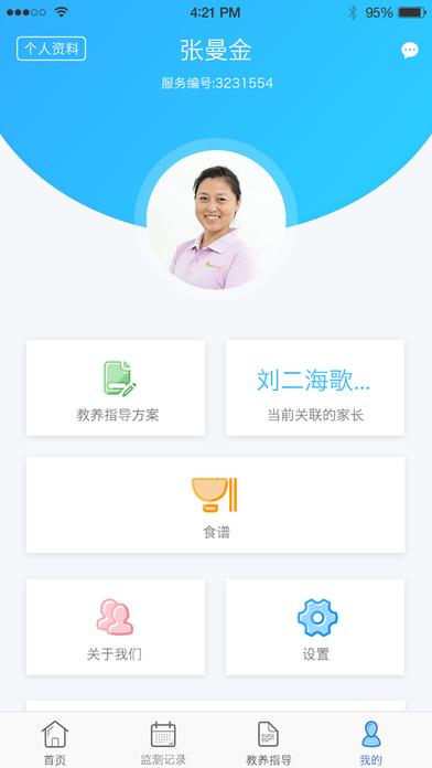 U养育儿师软件app下载安装手机版图3: