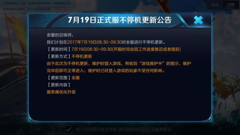 王者荣耀7月19日更新了什么?附不停机更新公告