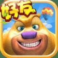 熊出没之熊大农场游戏官方下载 v1.2.5