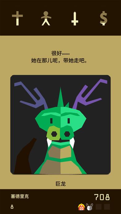 王权Reigns中文汉化版游戏图1: