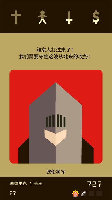 王权Reigns中文汉化版游戏图5: