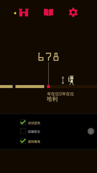 王权Reigns中文汉化版游戏图3: