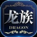 龙族世界官网版