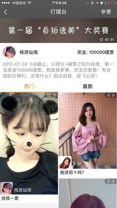 擂客小视频app官网下载手机版图3: