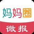 妈妈圈微报官方版手机app下载安装 v05.06.0009