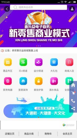 惠乐益商城app手机版下载图5:
