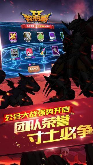 数码暴龙兽3D官网下载安卓正版图4: