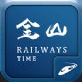 金山铁路时刻
