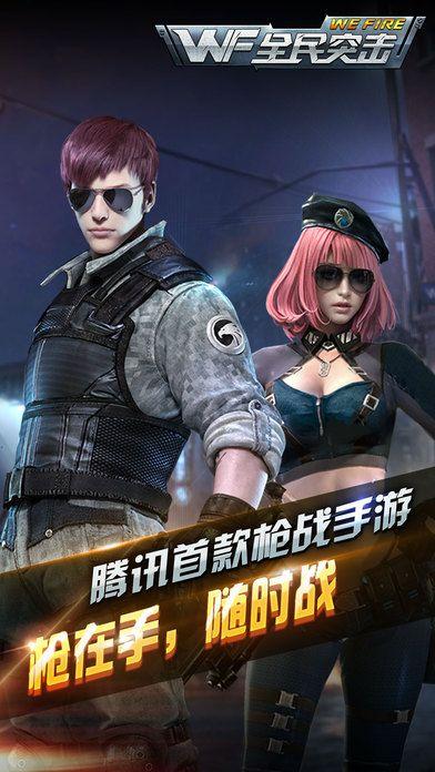 腾讯全民突击app官方新版下载图5: