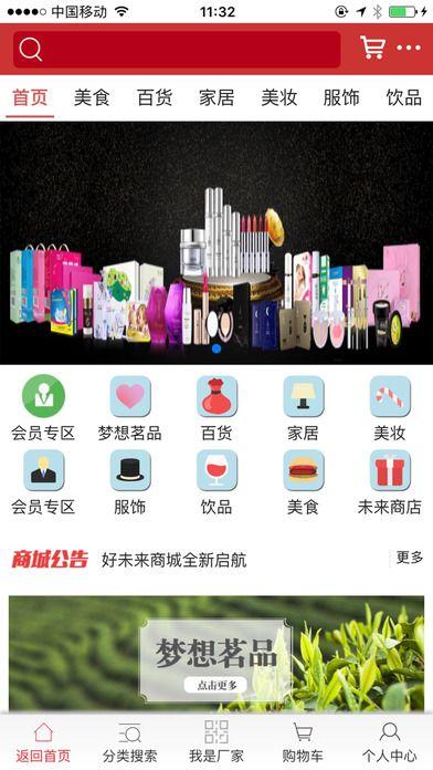 佳赢好未来商城官网版app下载图2: