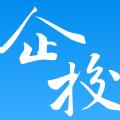 高见企校官网版app下载安装 v1.1.2