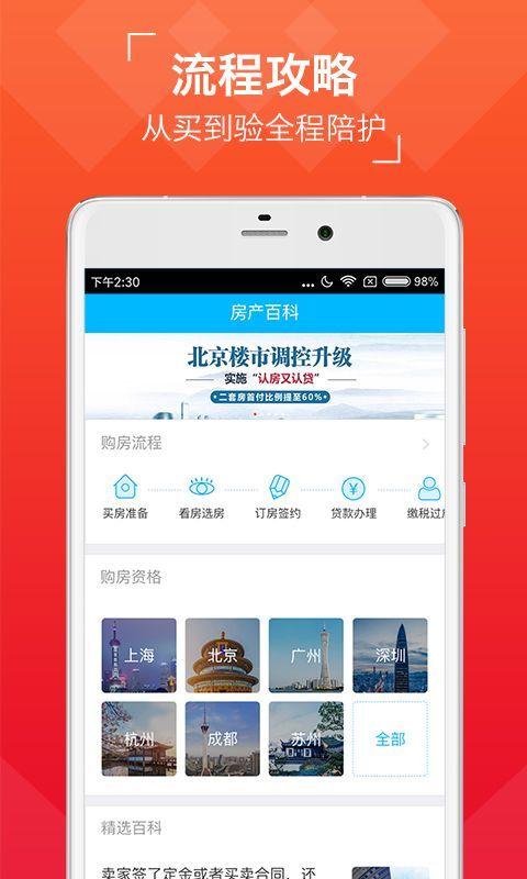 有鱼买房官方客户端下载app图1: