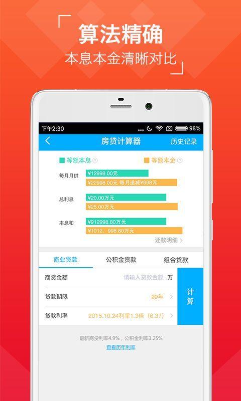 有鱼买房官方客户端下载app图片2_嗨客手机站