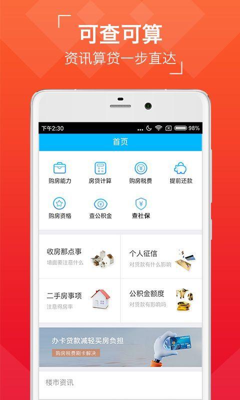 有鱼买房官方客户端下载app图片4_嗨客手机站