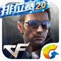 cf手游app版