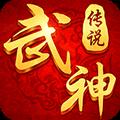 武神传说H5官方网站最新版 v1.0