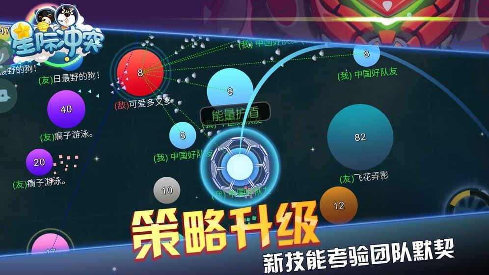 星际冲突官方网站正版游戏图1: