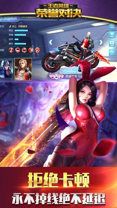 王者英雄对决手游官方网站安卓游戏图2: