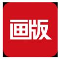 画版官网版手机app软件下载 v1.2.4