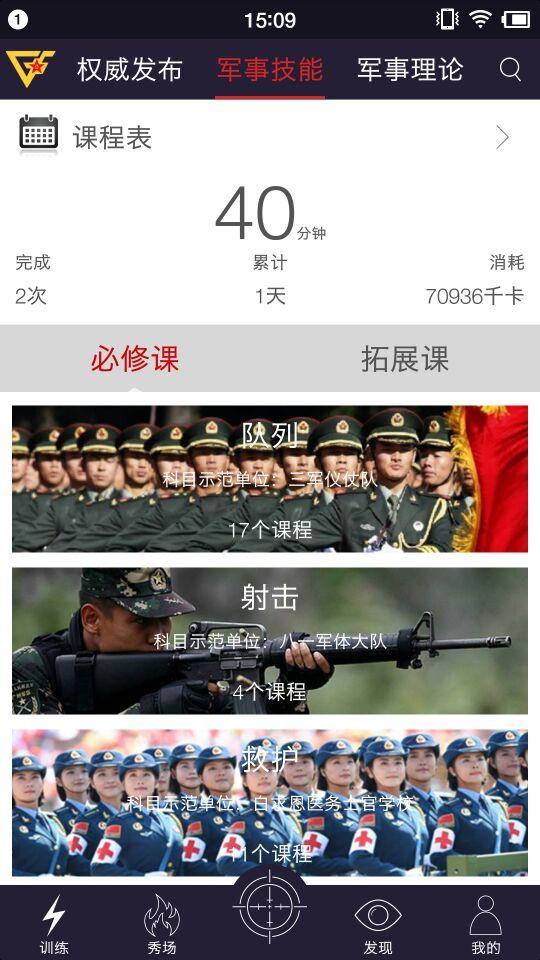 国防在线app官方下载安装图1: