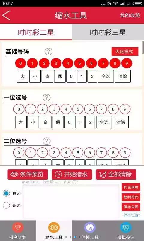 千里马计划苹果版app下载官网手机版图4: