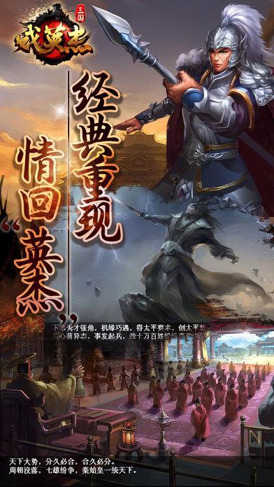 三国戏英杰传安卓游戏手机版图5: