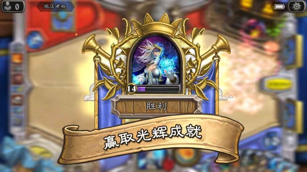 炉石传说手游官网最新版图1: