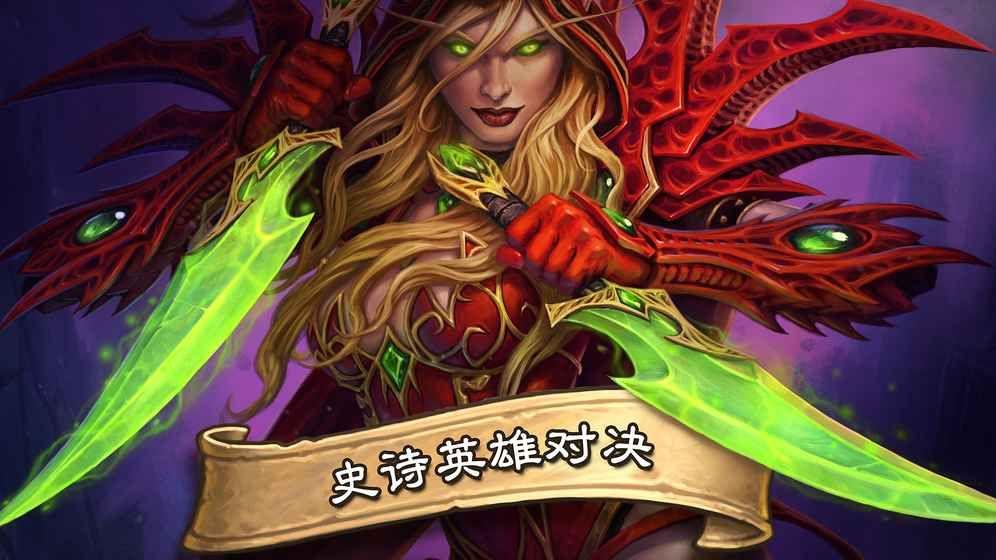 炉石传说手游官网最新版图5: