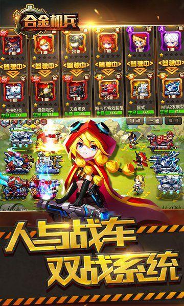 合金机兵游戏手机版下载图3: