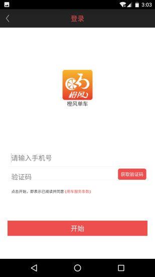 橙风共享单车app官方版下载图1: