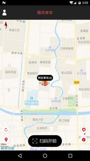 橙风共享单车app官方版下载图3: