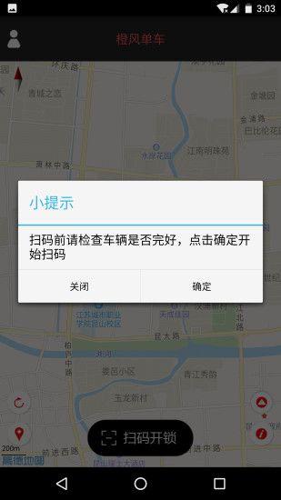 橙风共享单车app官方版下载图5: