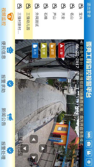综治雪亮工程手机软件app下载图1: