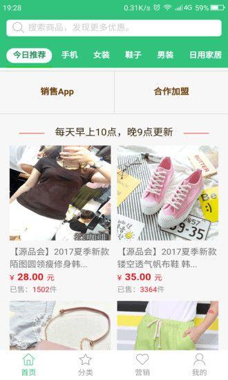 源品会官网app下载手机版图1: