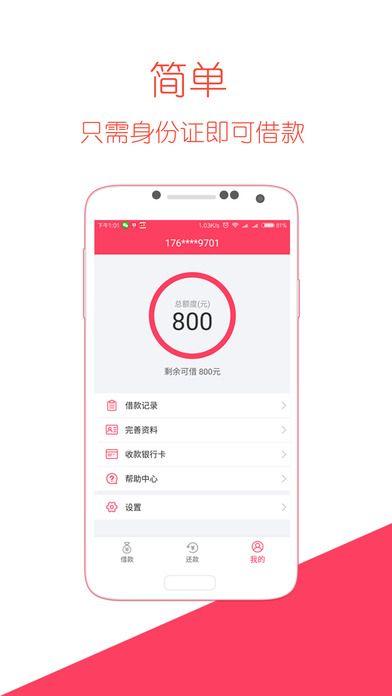 999秒贷app官方下载安装图5:
