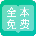全本免费阅读器官方版手机app下载 v2.1.0