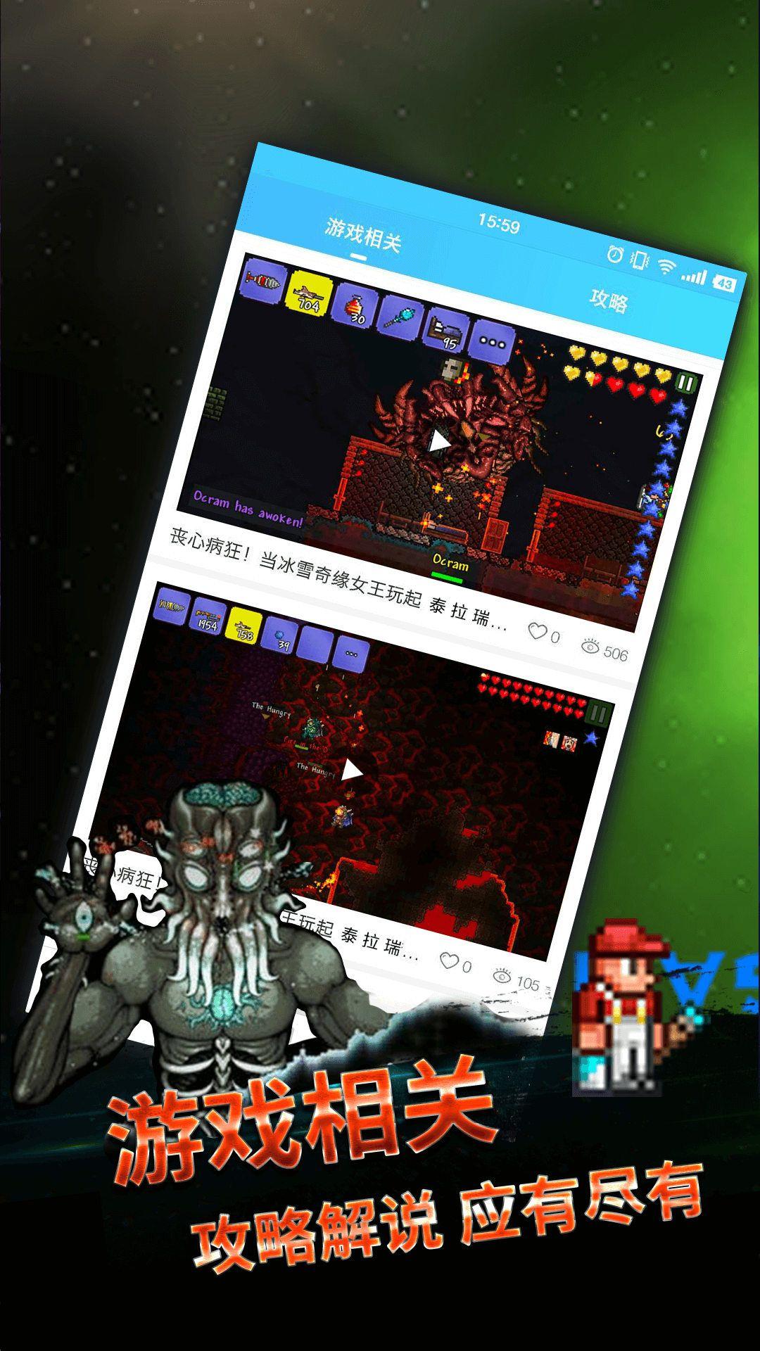 泰拉瑞亚启动器下载汉化手机版图3: