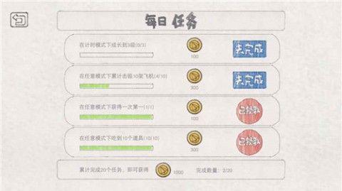 小飞机大作战游戏官网正版下载图1: